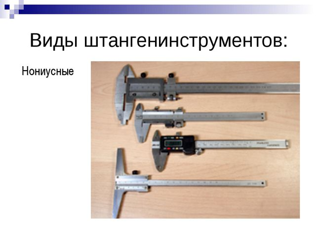 Виды штангенинструментов: Нониусные