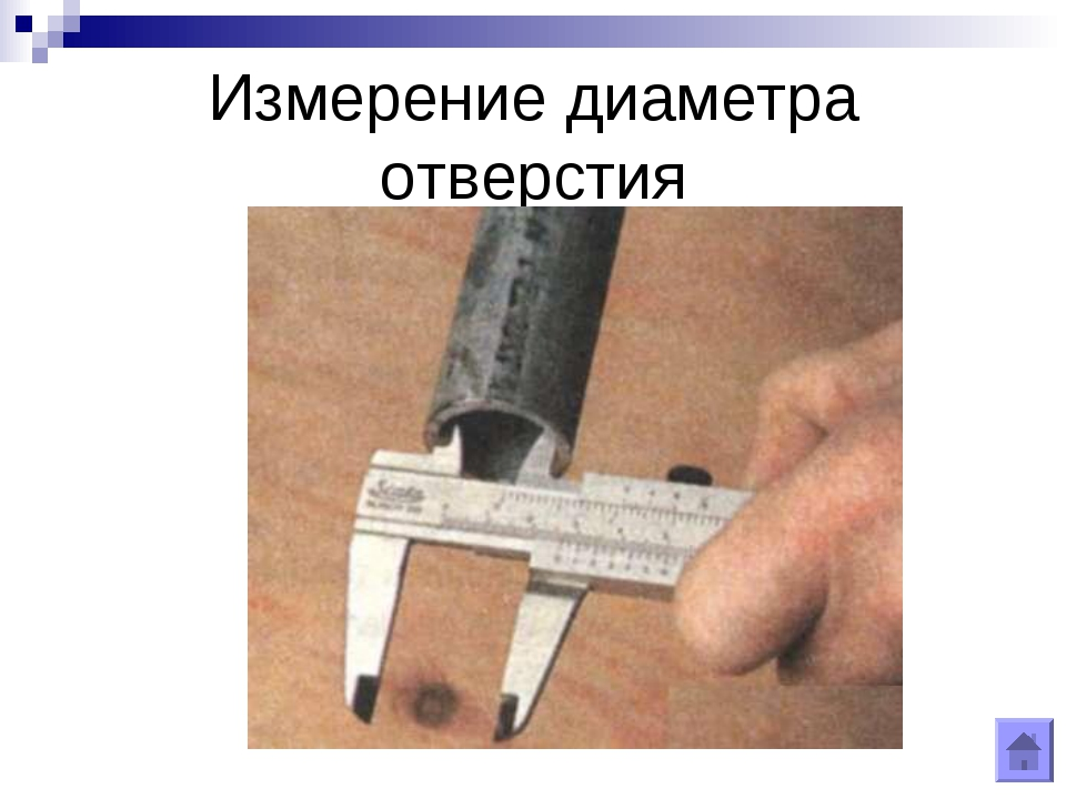Измерение диаметра отверстия