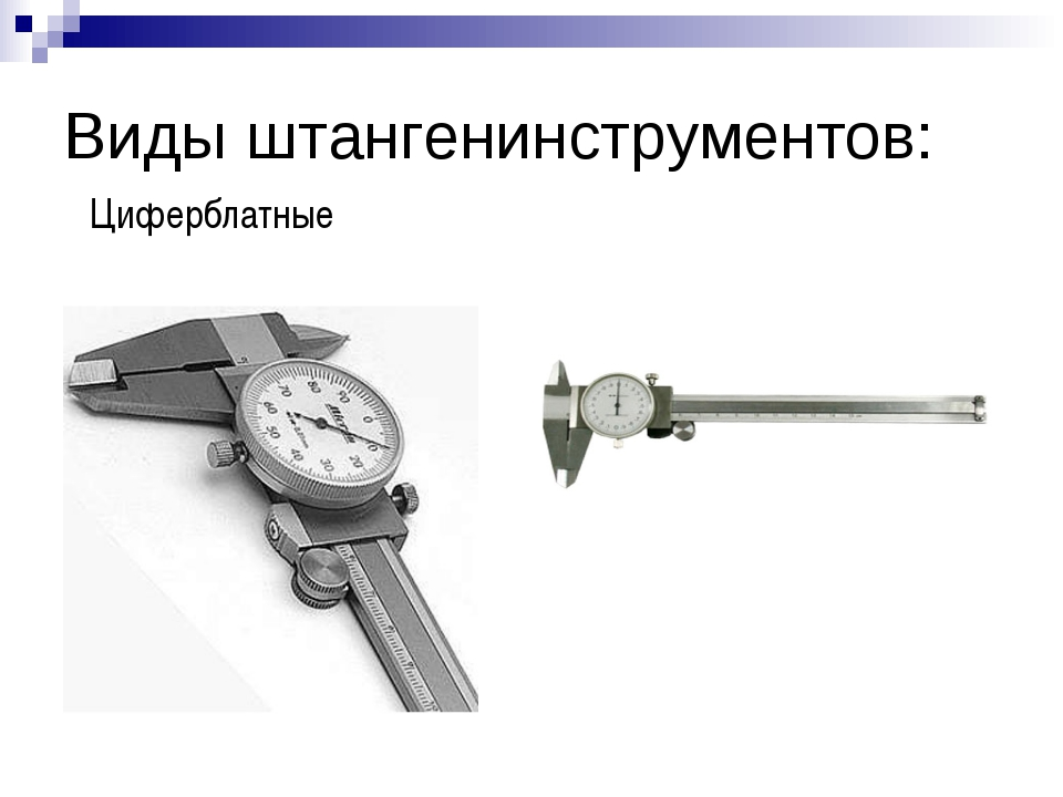 Виды штангенинструментов: Циферблатные