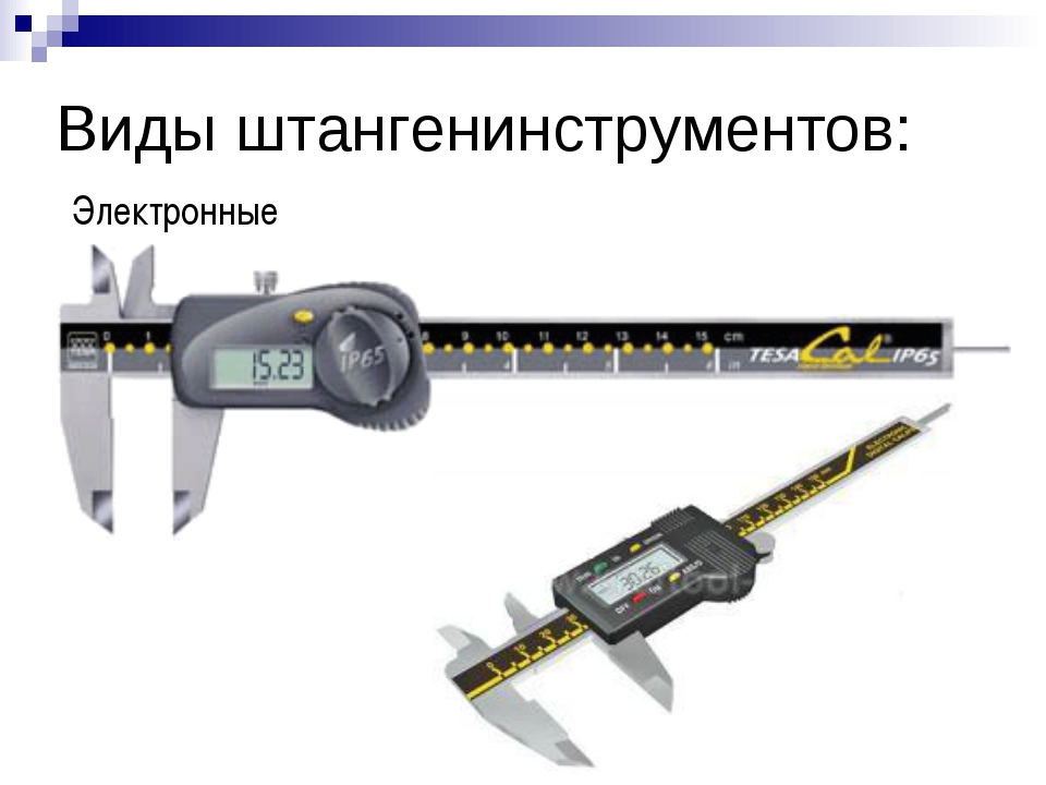 Виды штангенинструментов: Электронные