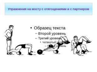 Упражнения на мосту с отягощениями и с партнером