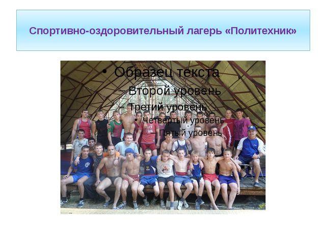 Спортивно-оздоровительный лагерь «Политехник»