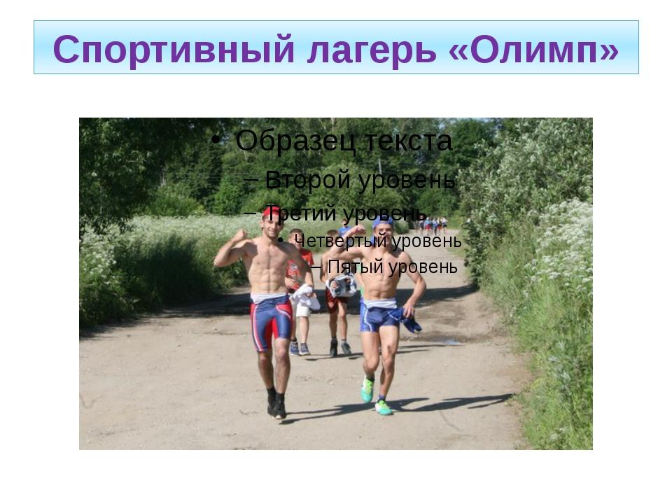 Спортивный лагерь «Олимп»