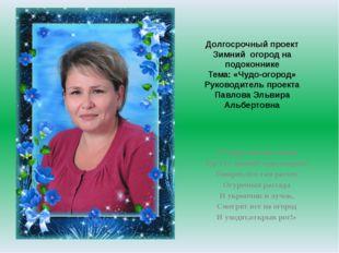 Долгосрочный проект Зимний огород на подоконнике Тема: «Чудо-огород» Руководи