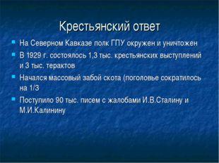 Крестьянский ответ На Северном Кавказе полк ГПУ окружен и уничтожен В 1929 г.