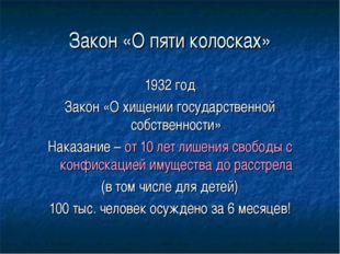 Закон «О пяти колосках» 1932 год Закон «О хищении государственной собственнос