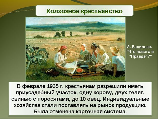 """А. Васильев. """"Что нового в """"Правде""""?"""""""