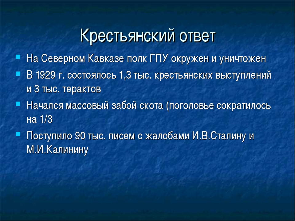 Крестьянский ответ На Северном Кавказе полк ГПУ окружен и уничтожен В 1929 г....