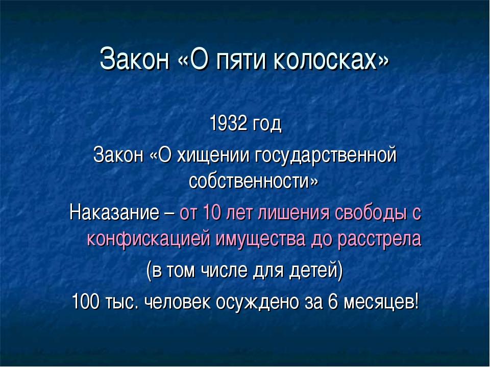 Закон «О пяти колосках» 1932 год Закон «О хищении государственной собственнос...