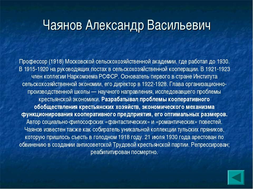 Чаянов Александр Васильевич Профессор (1918) Московской сельскохозяйственной...