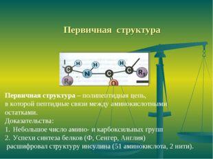 Первичная структура Первичная структура – полипептидная цепь, в которой пепти