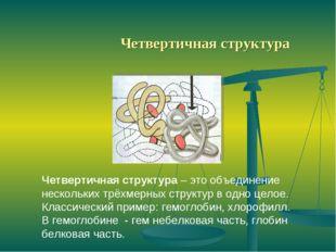Четвертичная структура Четвертичная структура – это объединение нескольких тр