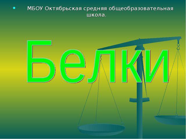МБОУ Октябрьская средняя общеобразовательная школа.