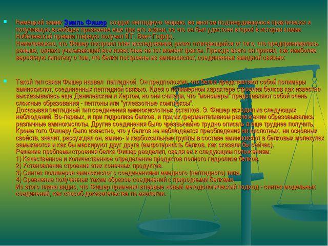 Немецкий химик Эмиль Фишер создал пептидную теорию, во многом подтвердившуюс...