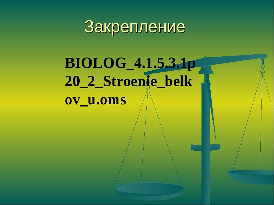 Закрепление BIOLOG_4.1.5.3.1p20_2_Stroenie_belkov_u.oms