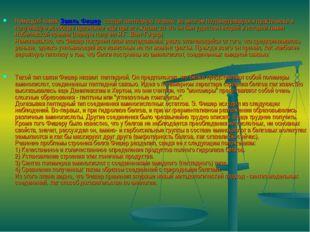 Немецкий химик Эмиль Фишер создал пептидную теорию, во многом подтвердившуюс
