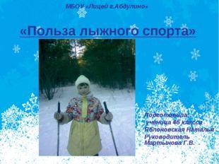 «Польза лыжного спорта» Подготовила: ученица 4б класса Яблоновская Наталья Ру