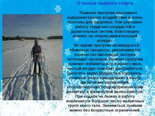 О пользе лыжного спорта  Лыжные прогулки оказывают оздоровительное воздейст