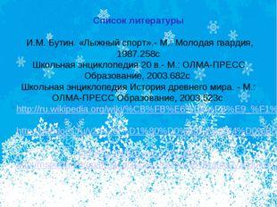 Список литературы  И.М. Бутин. «Лыжный спорт».- М.: Молодая гвардия, 1987.2