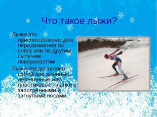 Что такое лыжи? Лыжи это приспособление для передвижения по снегу или по друг