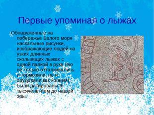 Первые упоминая о лыжах Обнаруженные на побережье Белого моря наскальные рису