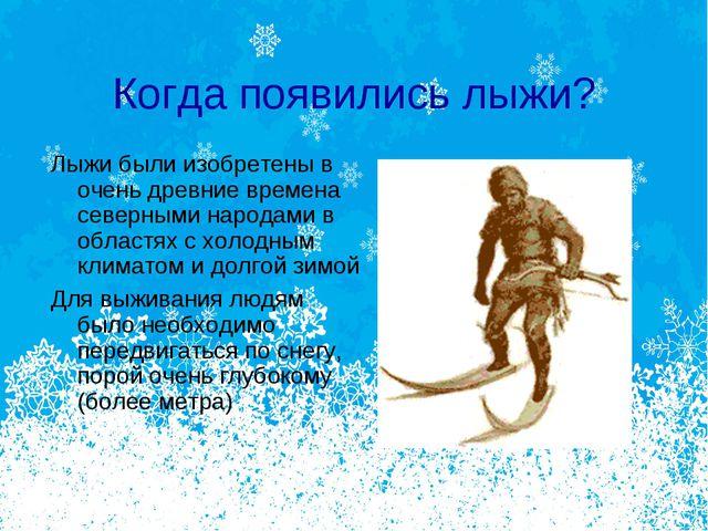 Когда появились лыжи? Лыжи были изобретены в очень древние времена северными...