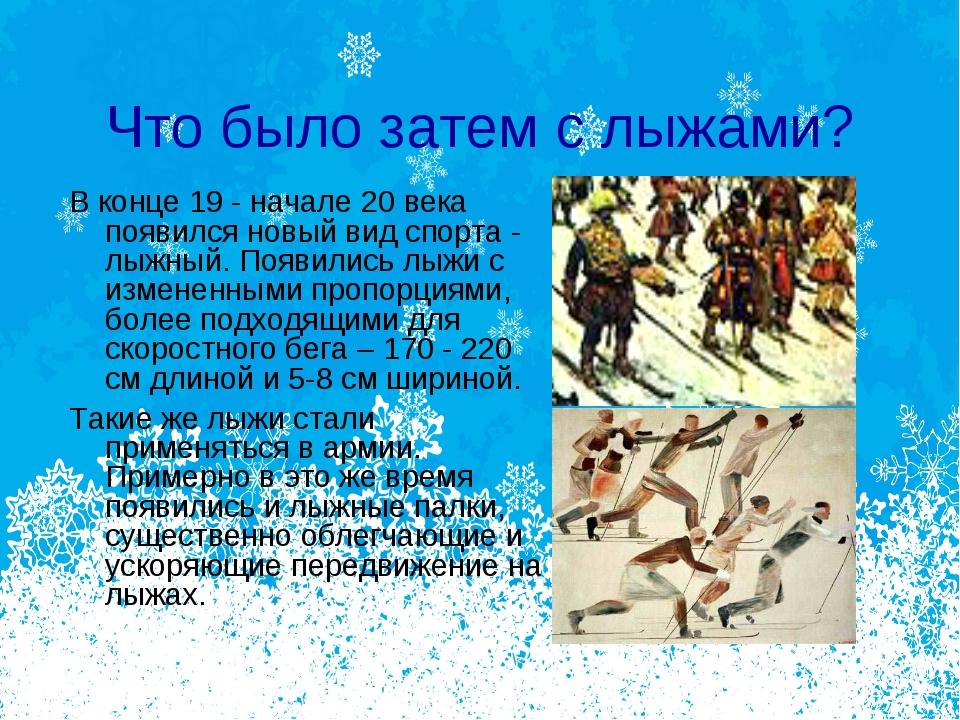 Что было затем с лыжами? В конце 19 - начале 20 века появился новый вид спорт...