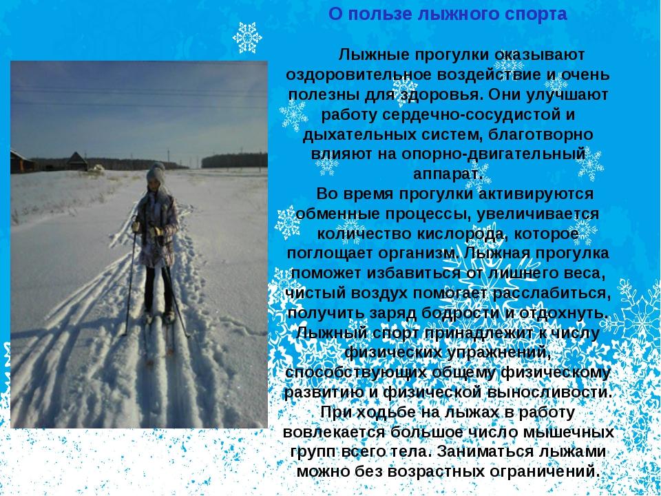 О пользе лыжного спорта  Лыжные прогулки оказывают оздоровительное воздейст...