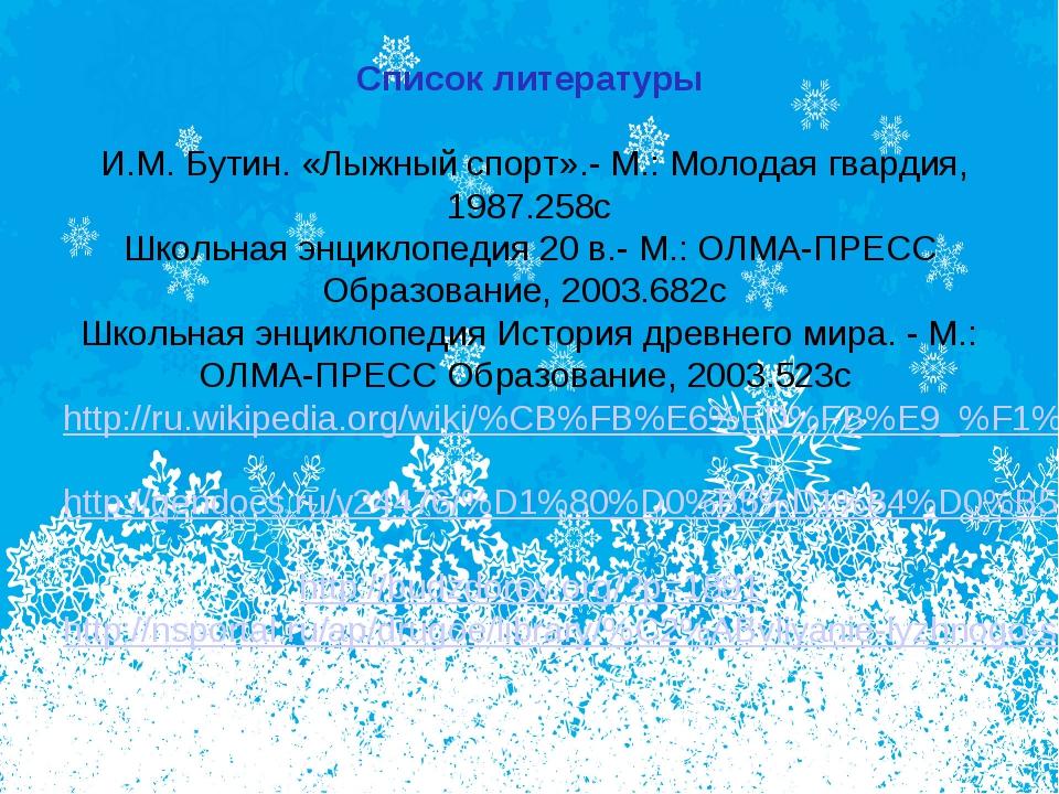 Список литературы  И.М. Бутин. «Лыжный спорт».- М.: Молодая гвардия, 1987.2...
