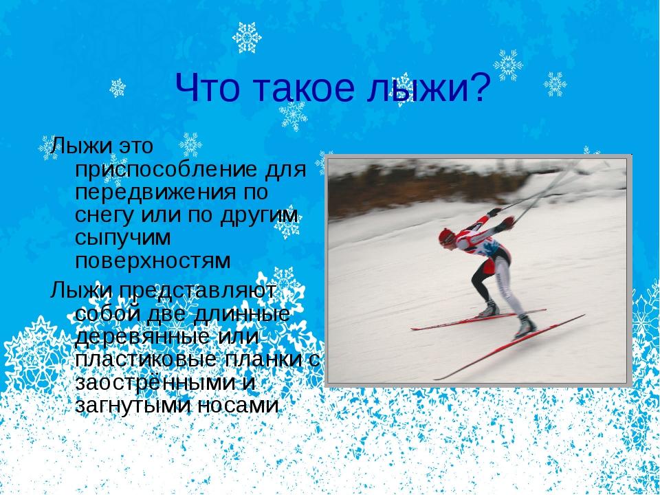 Что такое лыжи? Лыжи это приспособление для передвижения по снегу или по друг...