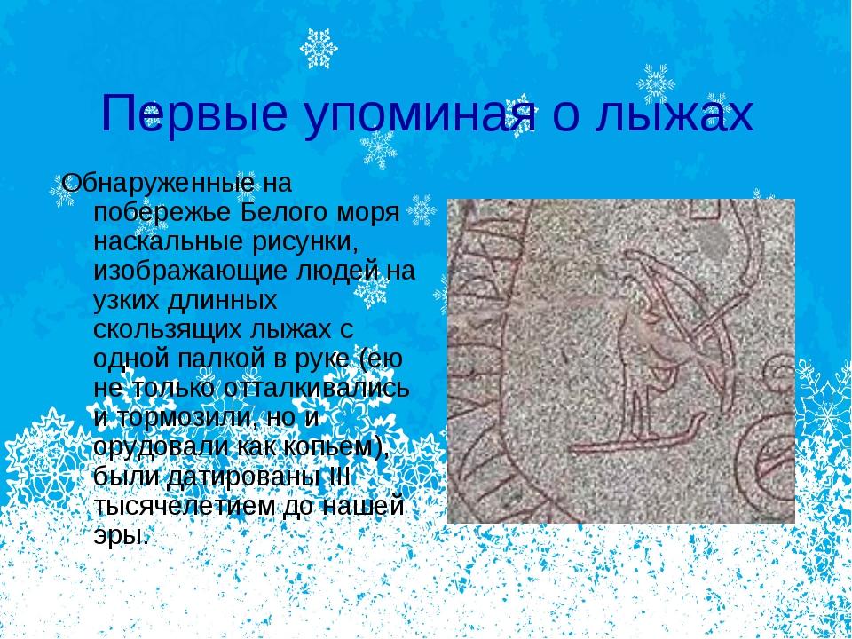 Первые упоминая о лыжах Обнаруженные на побережье Белого моря наскальные рису...