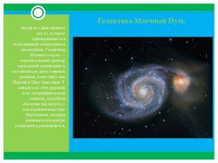 Галактика Млечный Путь Земля не единственное место, которое придерживаются ес