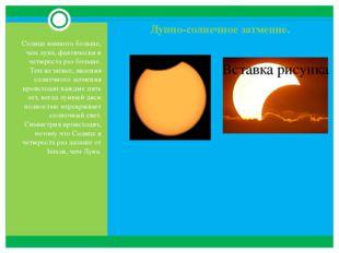 Лунно-солнечное затмение. Солнце намного больше, чем луна, фактически в четыр