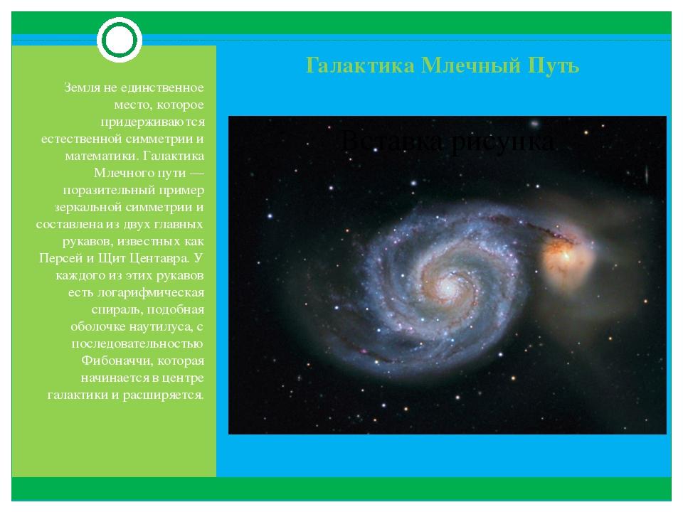 Галактика Млечный Путь Земля не единственное место, которое придерживаются ес...
