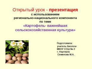 Открытый урок - презентация с использованием регионально-национального компон