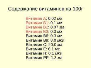Содержание витаминов на 100г Витамин A: 0.02 мг Витамин B1: 0.1 мг Витамин B2