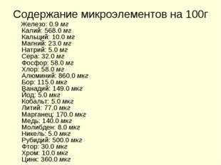 Содержание микроэлементов на 100г Железо: 0.9 мг Калий: 568.0 мг Кальций: 10.
