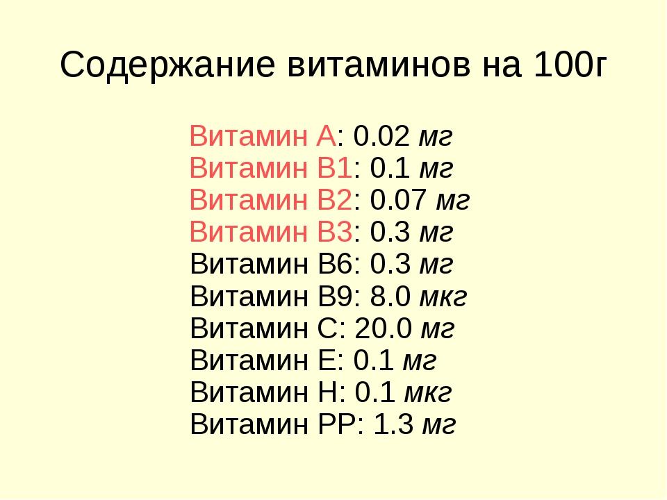 Содержание витаминов на 100г Витамин A: 0.02 мг Витамин B1: 0.1 мг Витамин B2...