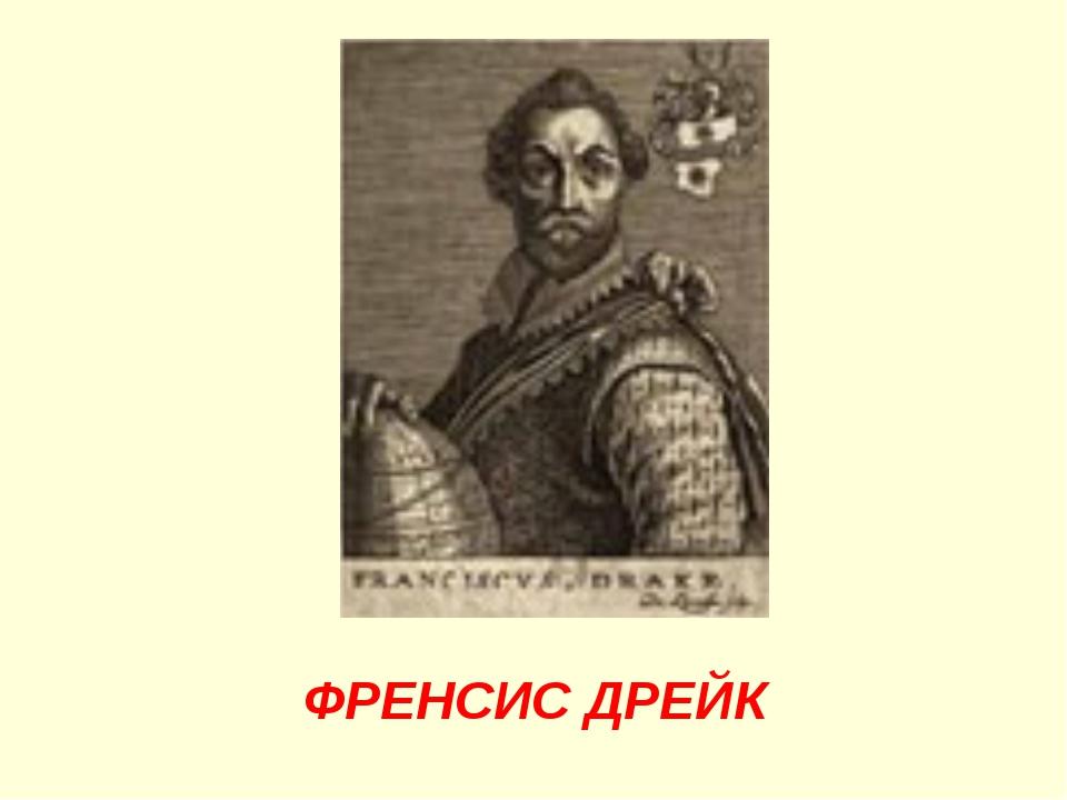 ФРЕНСИС ДРЕЙК
