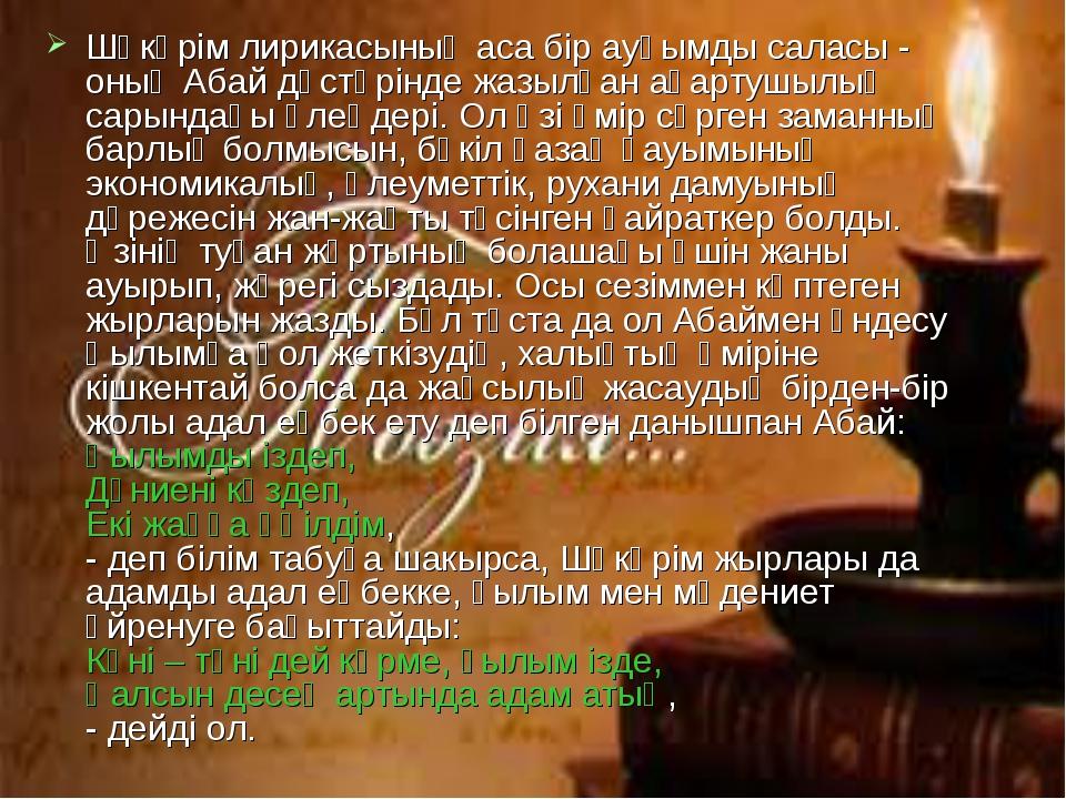 Шәкәрім лирикасының аса бір ауқымды саласы - оның Абай дәстүрінде жазылған ағ...