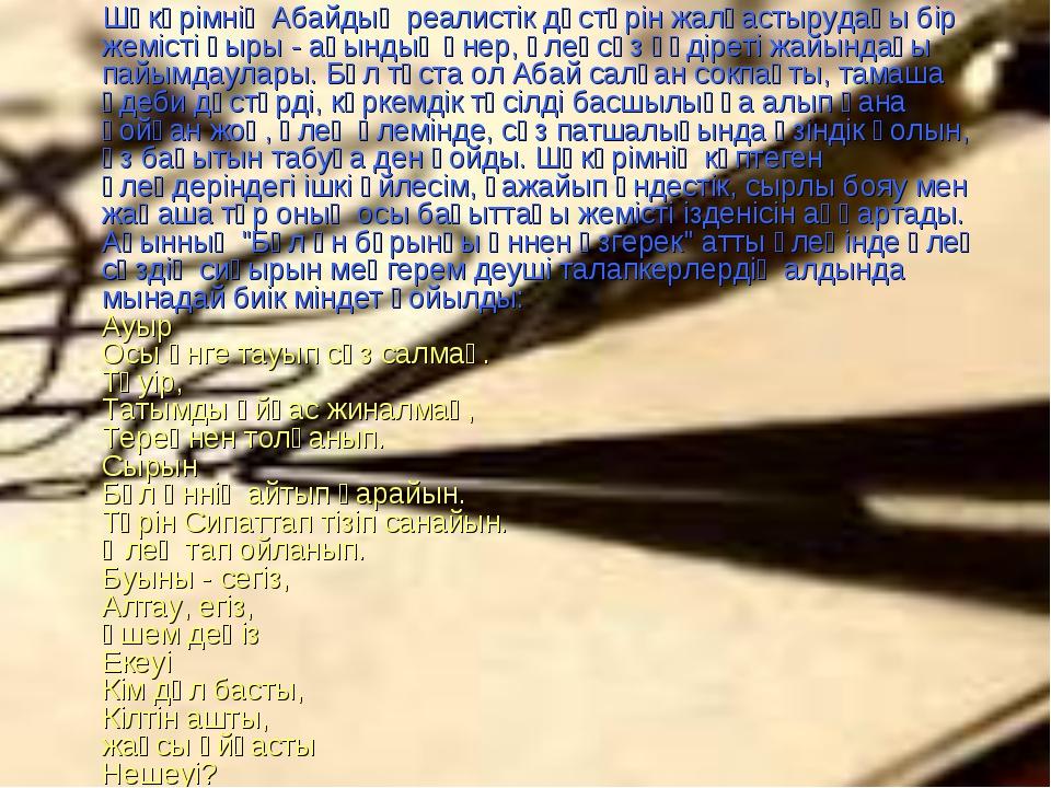 Шәкәрімнің Абайдың реалистік дәстүрін жалғастырудағы бір жемісті қыры - ақын...