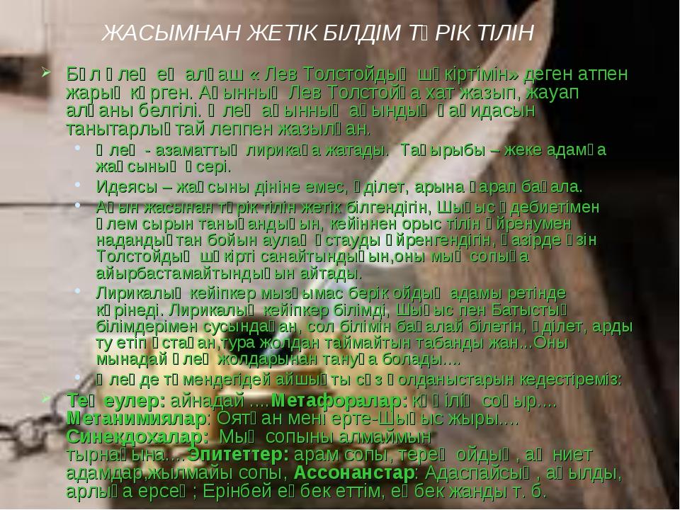 Бұл өлең ең алғаш « Лев Толстойдың шәкіртімін» деген атпен жарық көрген. Ақын...