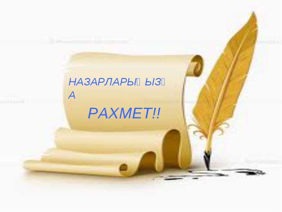 НАЗАРЛАРЫҢЫЗҒА РАХМЕТ!!