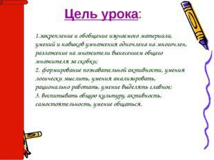 Цель урока: 1.закрепление и обобщение изучаемого материала, умений и навыков