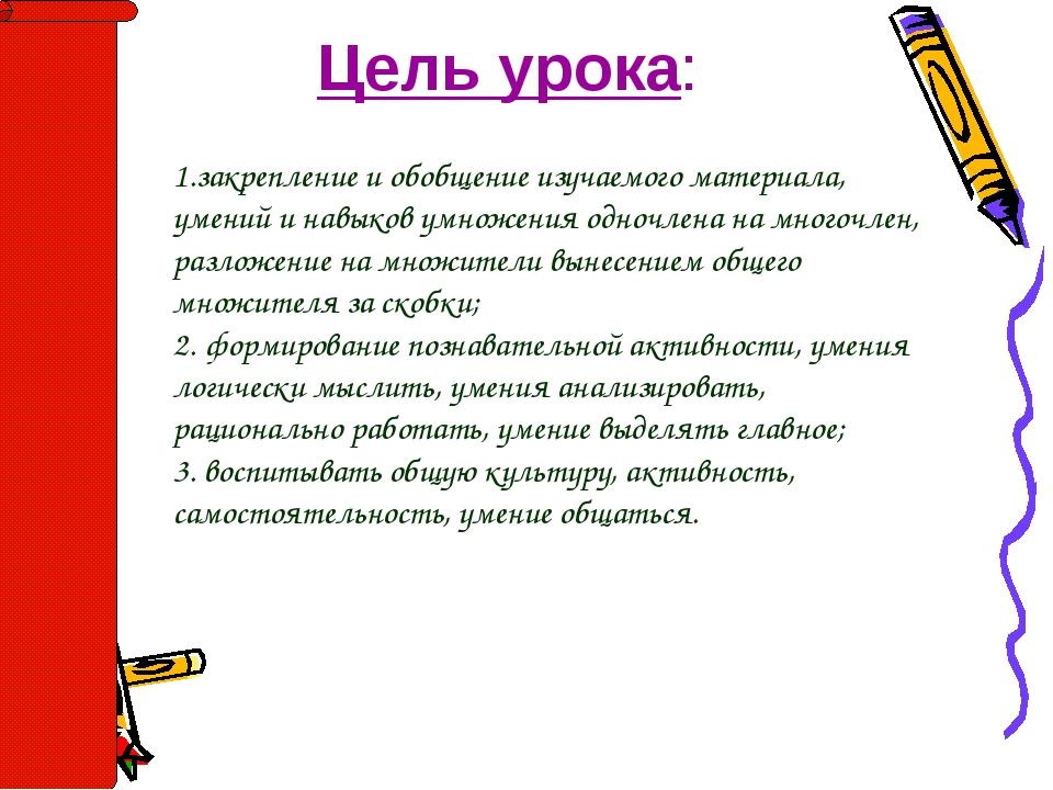 Цель урока: 1.закрепление и обобщение изучаемого материала, умений и навыков...