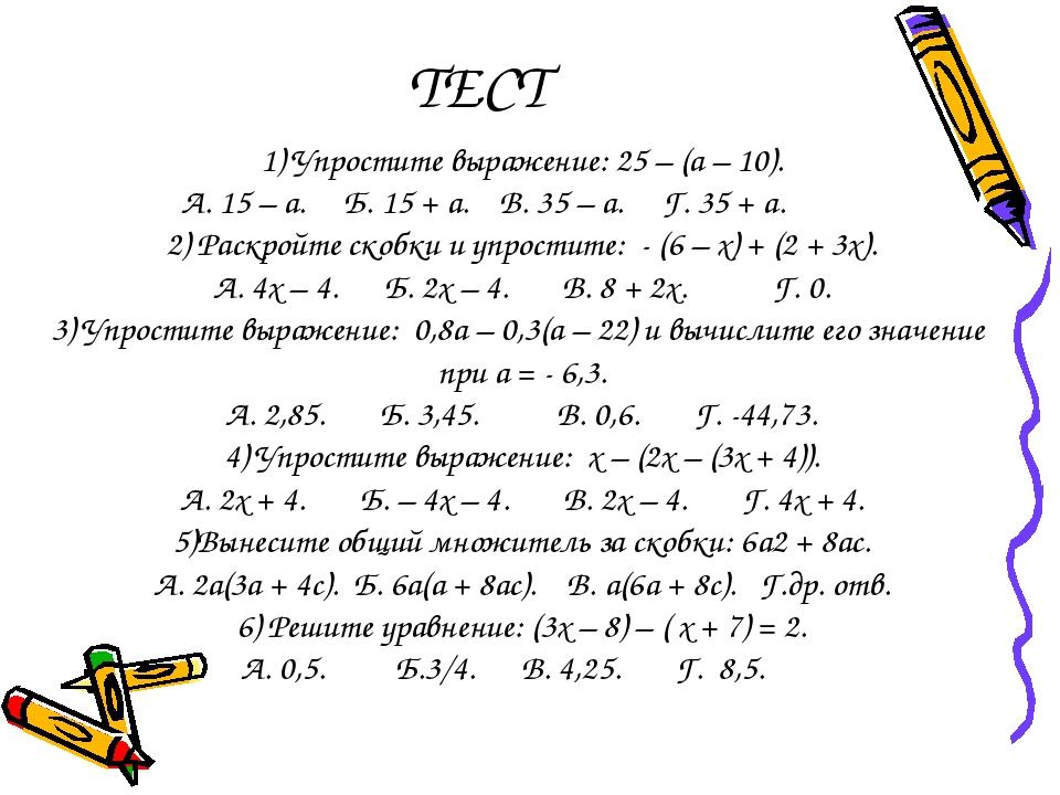 ТЕСТ 1) Упростите выражение: 25 – (а – 10). А. 15 – а. Б. 15 + а. В. 35 – а....