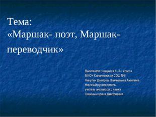 Тема: «Маршак- поэт, Маршак- переводчик» Выполнили: учащиеся 8 «А» класса МКО