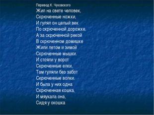 Перевод К. Чуковского Жил на свете человек, Скрюченные ножки, И гулял он целы