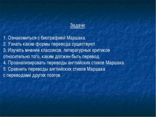 Задачи: 1. Ознакомиться с биографией Маршака. 2. Узнать какие формы перевода