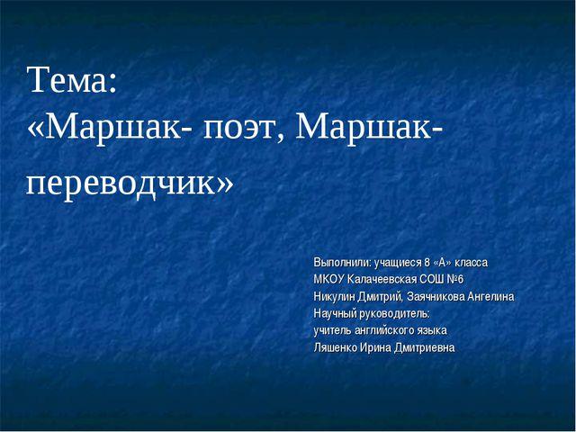 Тема: «Маршак- поэт, Маршак- переводчик» Выполнили: учащиеся 8 «А» класса МКО...